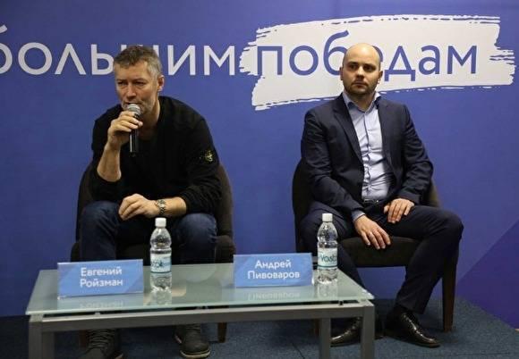 В Екатеринбурге оппозиция обсудила стратегию на выборах в Госдуму-2021: фото и иллюстрации