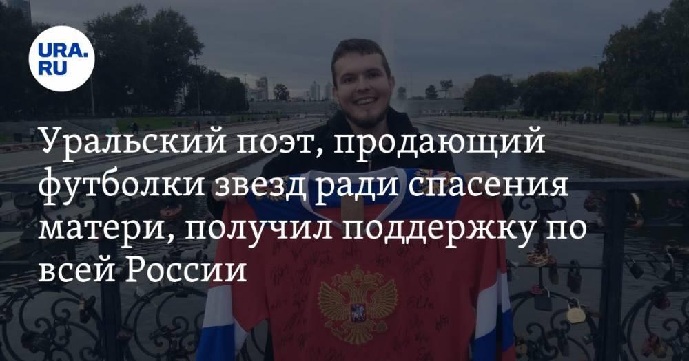 Уральский поэт, продающий футболки звезд ради спасения матери, получил поддержку по всей России. ФОТО: фото и иллюстрации