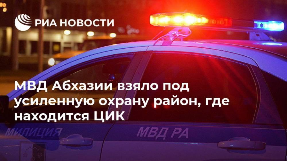 МВД Абхазии взяло под усиленную охрану район, где находится ЦИК: фото и иллюстрации