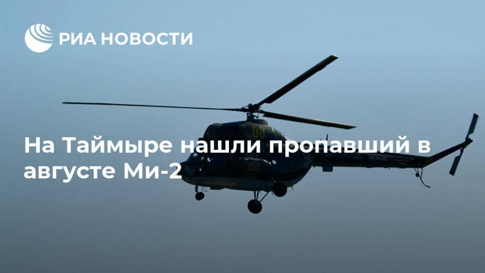 На Таймыре нашли пропавший в августе Ми-2: фото и иллюстрации