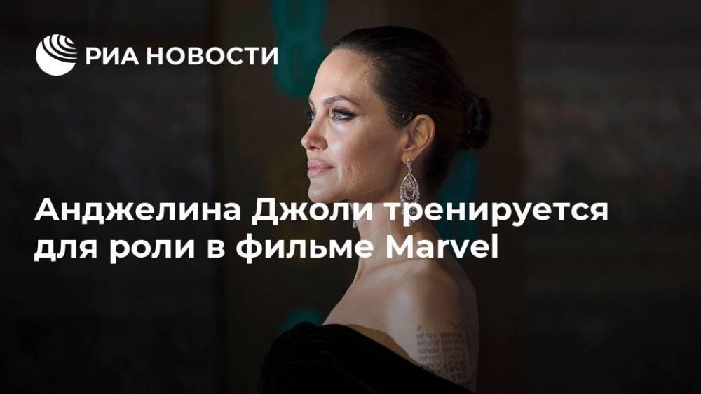 Анджелина Джоли тренируется для роли в фильме Marvel: фото и иллюстрации