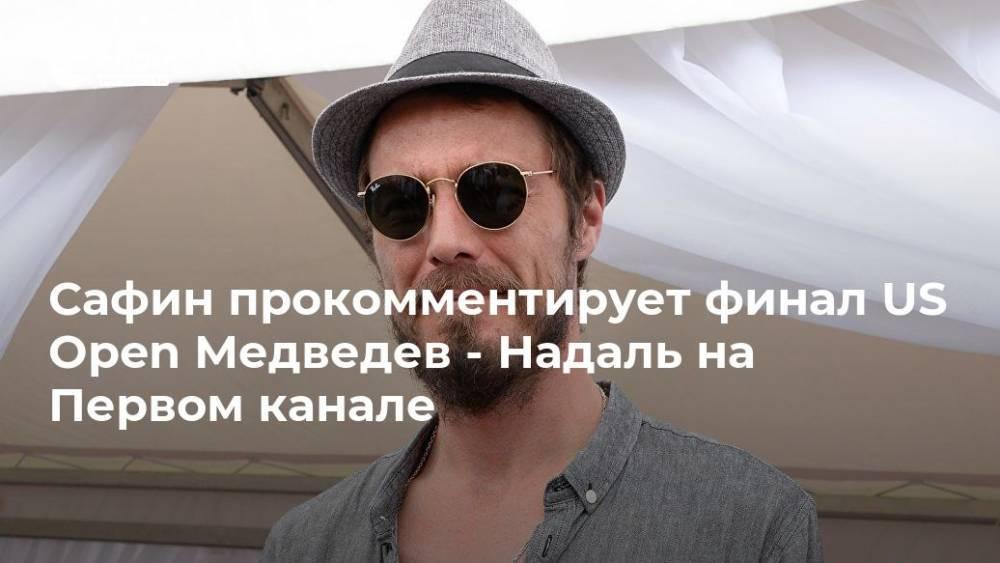 Сафин прокомментирует финал US Open Медведев - Надаль на Первом канале: фото и иллюстрации