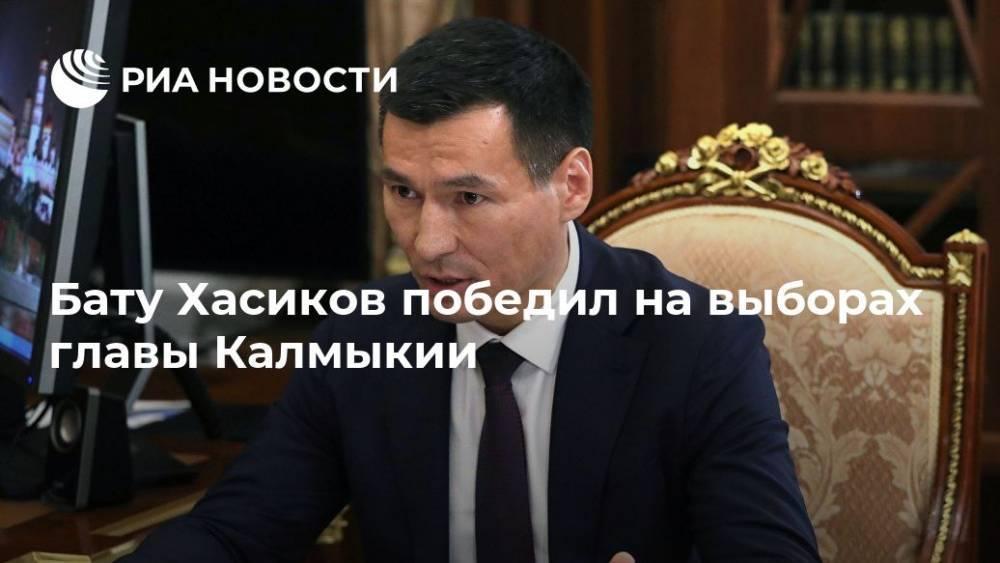 Бату Хасиков победил на выборах главы Калмыкии: фото и иллюстрации