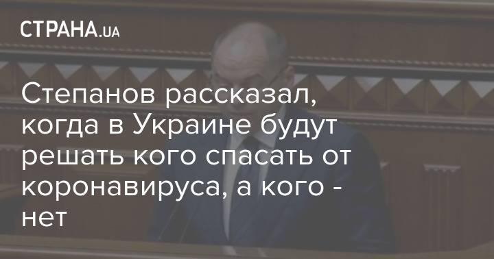 Степанов рассказал, когда в Украине будут решать кого спасать от коронавируса, а кого - нет