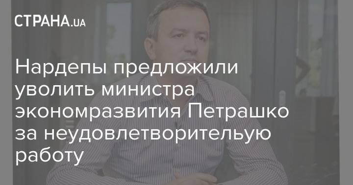 Нардепы предложили уволить министра экономразвития Петрашко за неудовлетворительую работу
