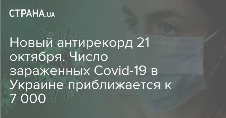 Новый антирекорд 21 октября. Число зараженных Covid-19 в Украине приближается к 7 000
