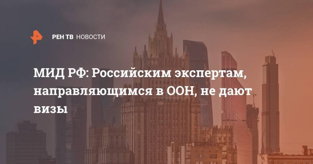 МИД РФ: российским экспертам, направляющимся в ООН, не дают визы