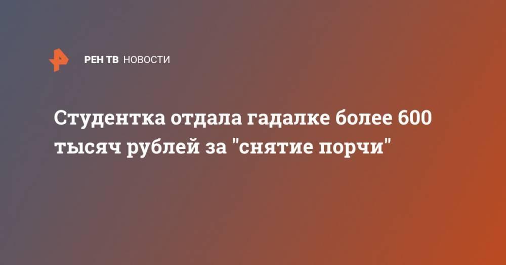 """Студентка отдала гадалке более 600 тысяч рублей за """"снятие порчи"""""""