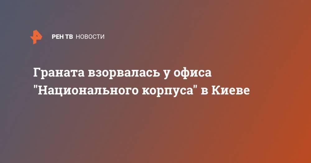 """Граната взорвалась у офиса """"Национального корпуса"""" в Киеве"""