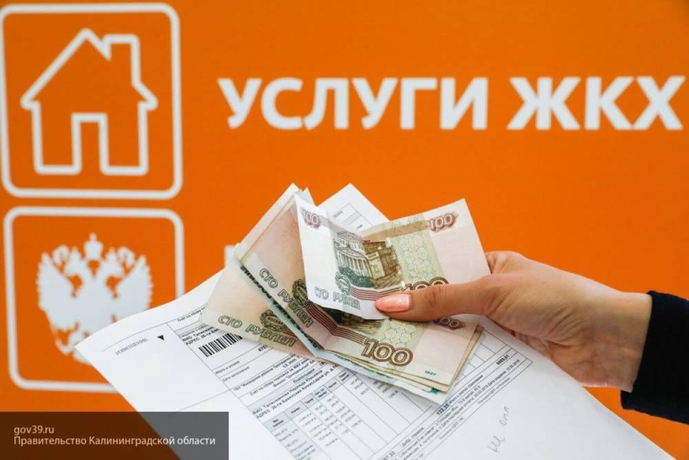 Комиссия за оплату услуг ЖКХ возляжет на плечи поставщиков
