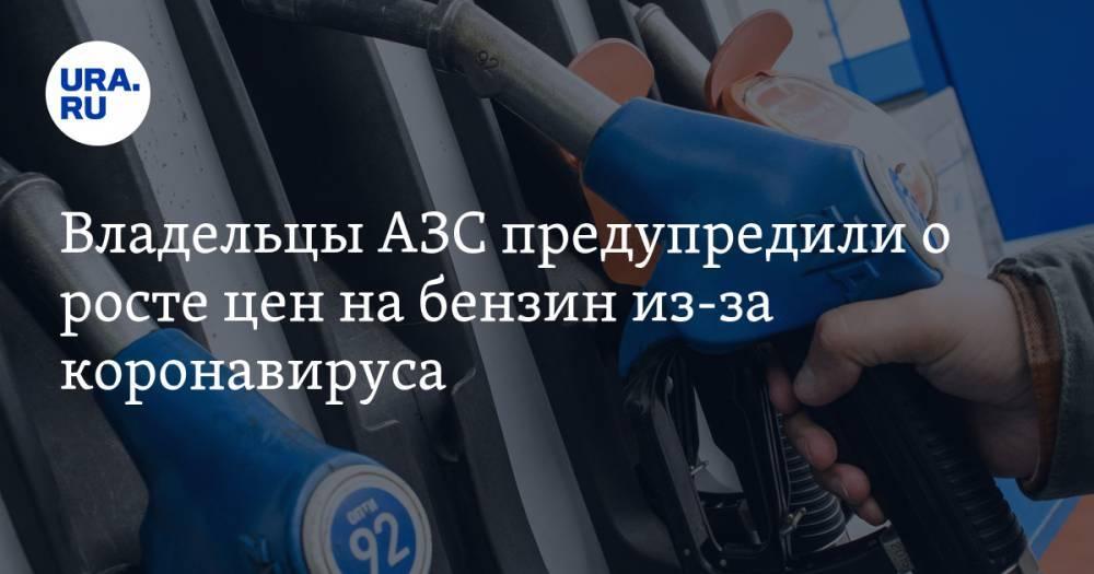 Владельцы АЗС предупредили о риске спекулятивного роста цен из-за вируса [В России]
