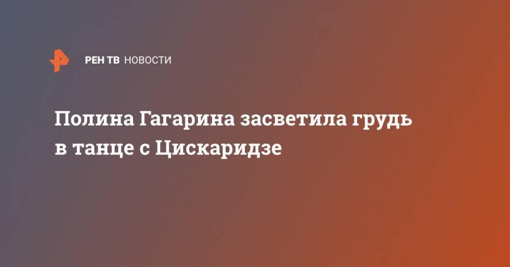 Гагарина Засветила Обнаженную Грудь В Объятиях Цискаридзе