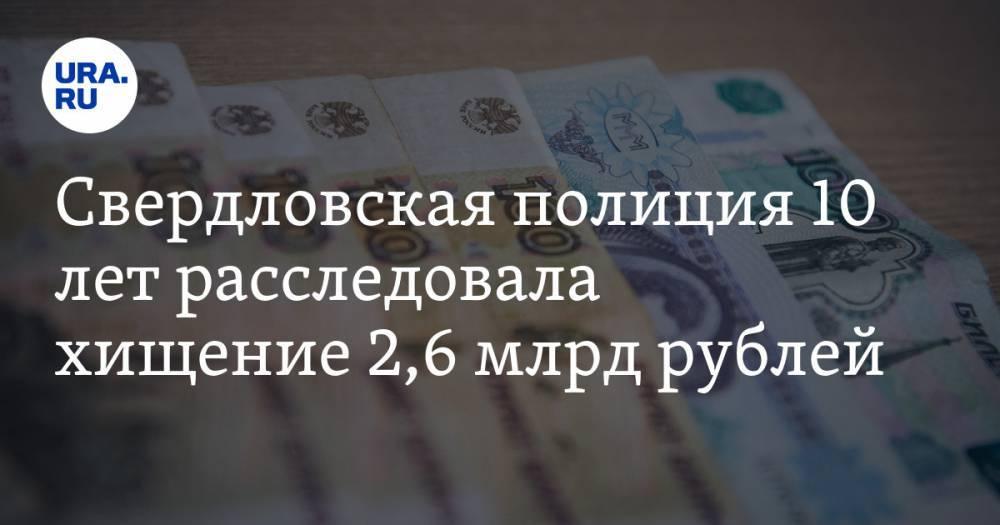 Свердловская полиция 10 лет расследовала хищение 2,6 млрд рублей. Обвиняемых пришлось отпустить