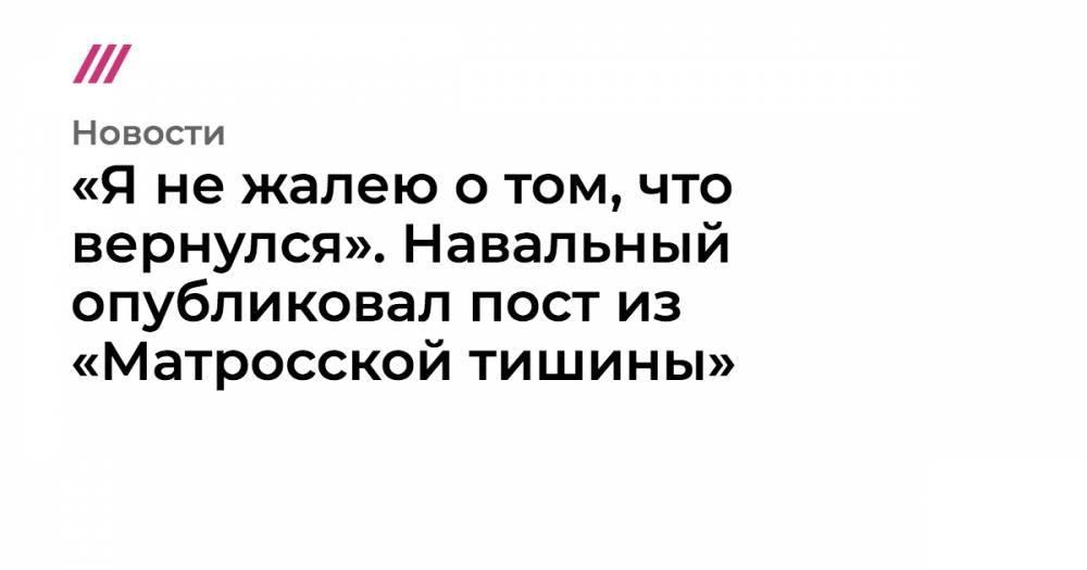 «Я не жалею о том, что вернулся». Навальный опубликовал пост из «Матросской тишины»