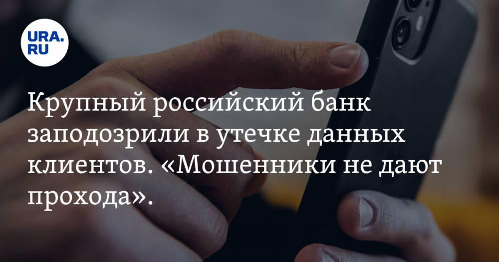 Крупный российский банк заподозрили в утечке данных клиентов. «Мошенники не дают прохода». Скрин
