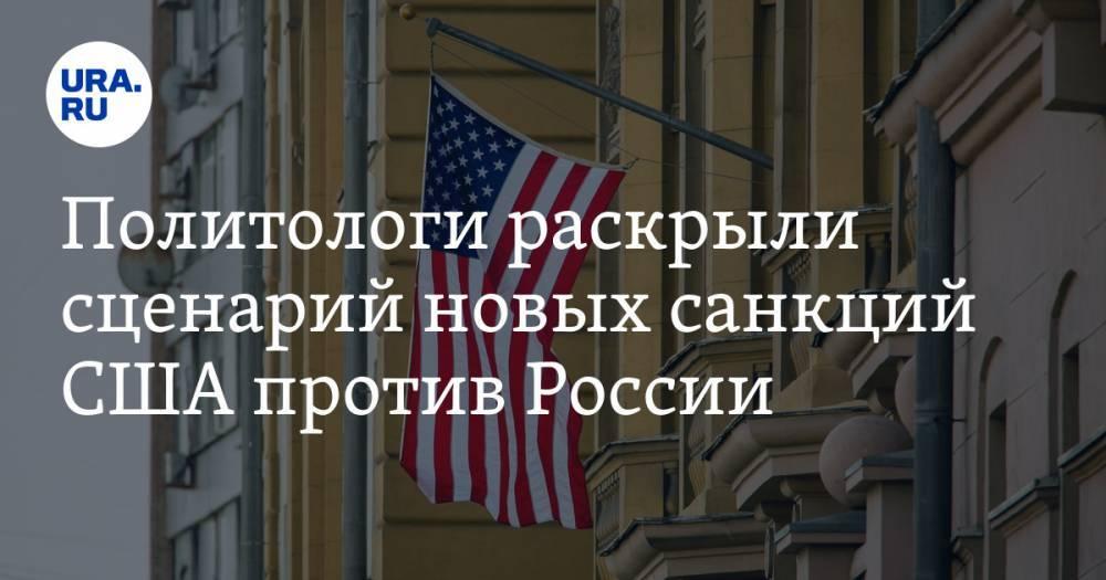 Политологи раскрыли сценарий новых санкций США против России