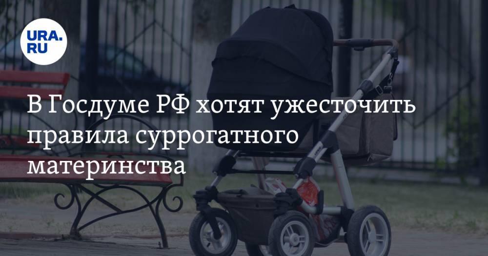 В Госдуме РФ хотят ужесточить правила суррогатного материнства