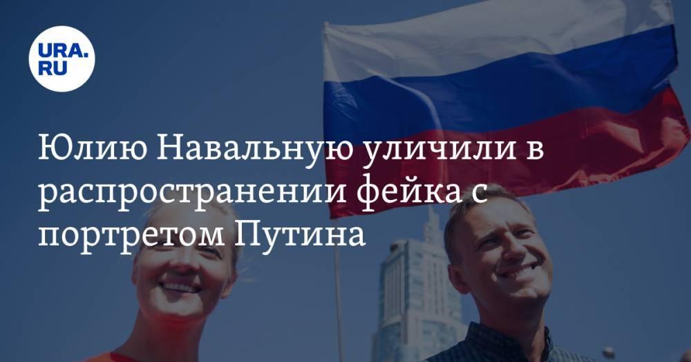 Юлию Навальную уличили в распространении фейка с портретом Путина. Скрин