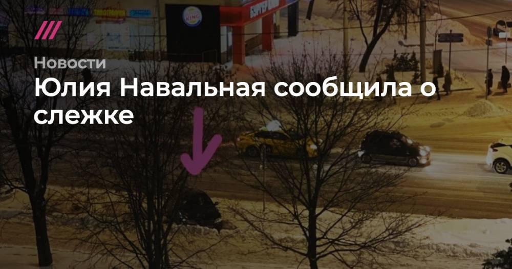 Юлия Навальная сообщила о слежке
