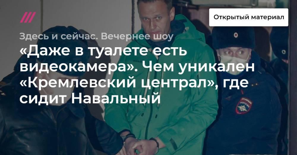 «Даже в туалете есть видеокамера». Чем уникален «Кремлевский централ», где сидит Навальный