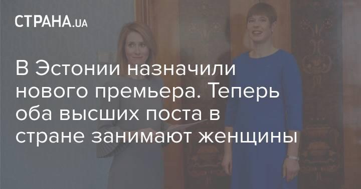 В Эстонии назначили нового премьера. Теперь оба высших поста в стране занимают женщины