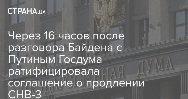 Через 16 часов после разговора Байдена с Путиным Госдума ратифицировала соглашение о продлении СНВ-3
