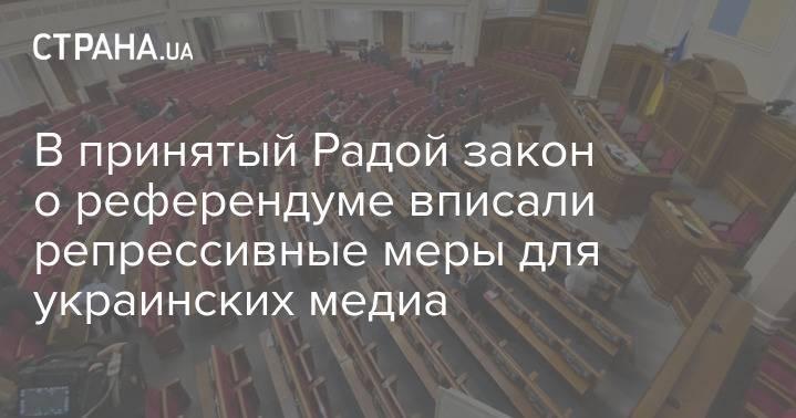 В принятый Радой закон о референдуме вписали репрессивные меры для украинских медиа
