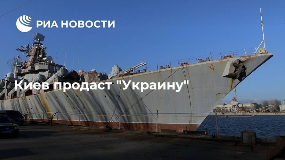 """Киев продаст """"Украину"""""""