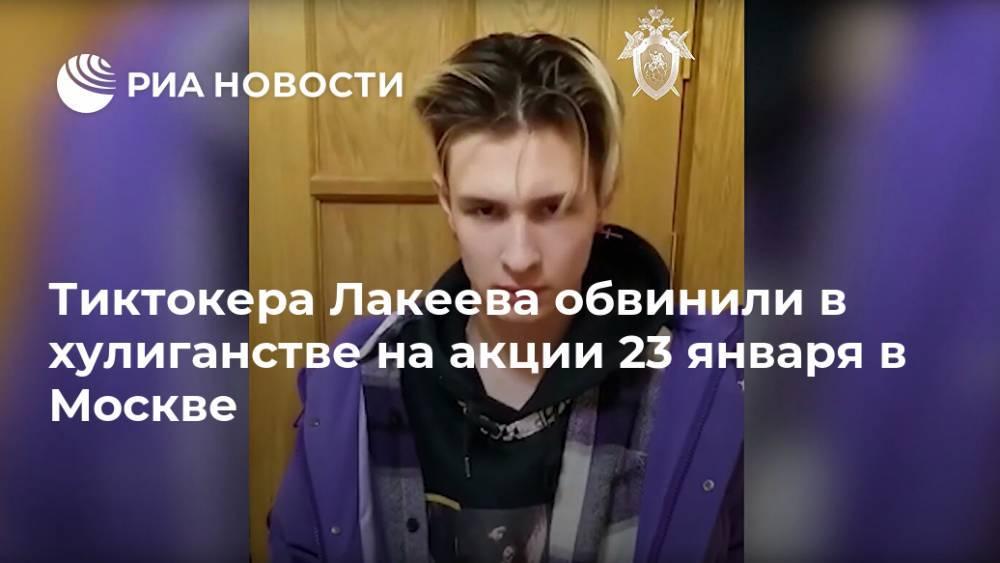 Тиктокера Лакеева обвинили в хулиганстве на акции 23 января в Москве
