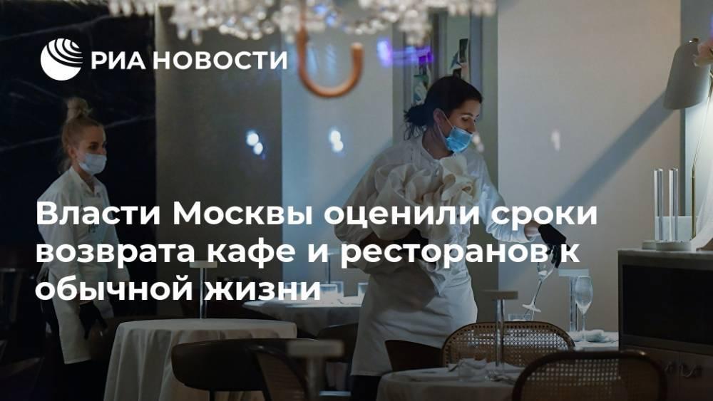 Власти Москвы оценили сроки возврата кафе и ресторанов к обычной жизни