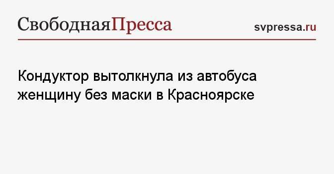 Кондуктор вытолкнула из автобуса женщину без маски в Красноярске