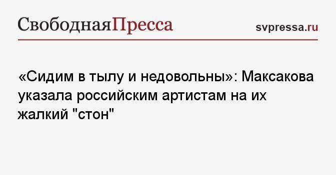 «Сидим в тылу и недовольны»: Максакова указала российским артистам на их жалкий «стон»