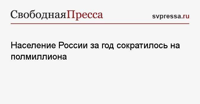 Население России за год сократилось на полмиллиона