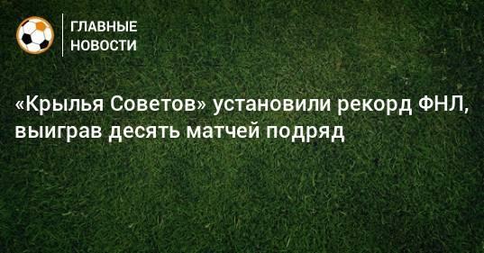 «Крылья Советов» установили рекорд ФНЛ, выиграв десять матчей подряд