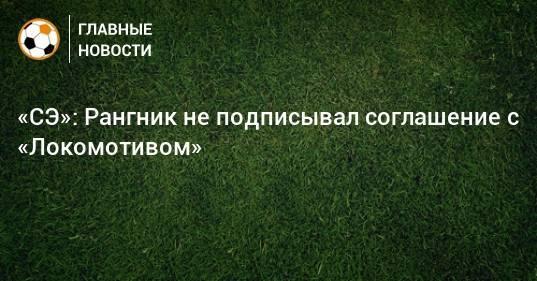 «СЭ»: Рангник не подписывал соглашение с «Локомотивом»