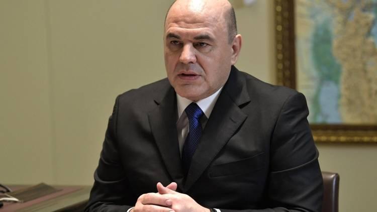 Мишустин назначил новых заместителей глав Минпромторга и Минцифры РФ