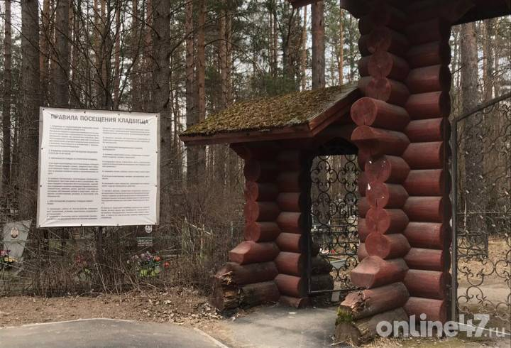 Правила есть, а кладбища нет: захоронение в Сосново переведут в легальный статус