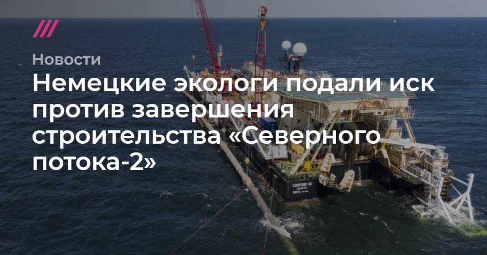 Немецкие экологи подали иск против завершения строительства «Северного потока-2»