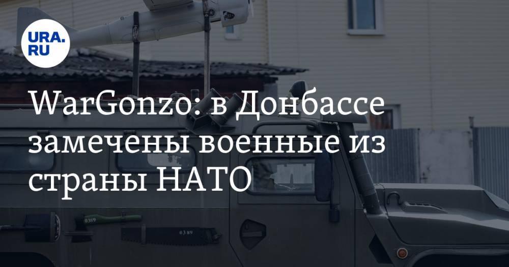 WarGonzo: в Донбассе замечены военные из страны НАТО