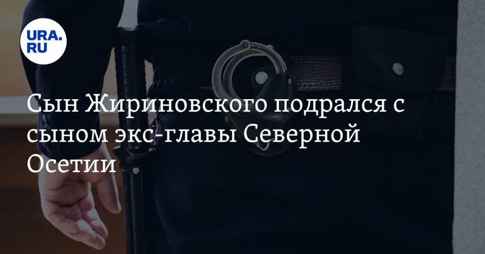 Сын Жириновского подрался с сыном экс-главы Северной Осетии. Видео