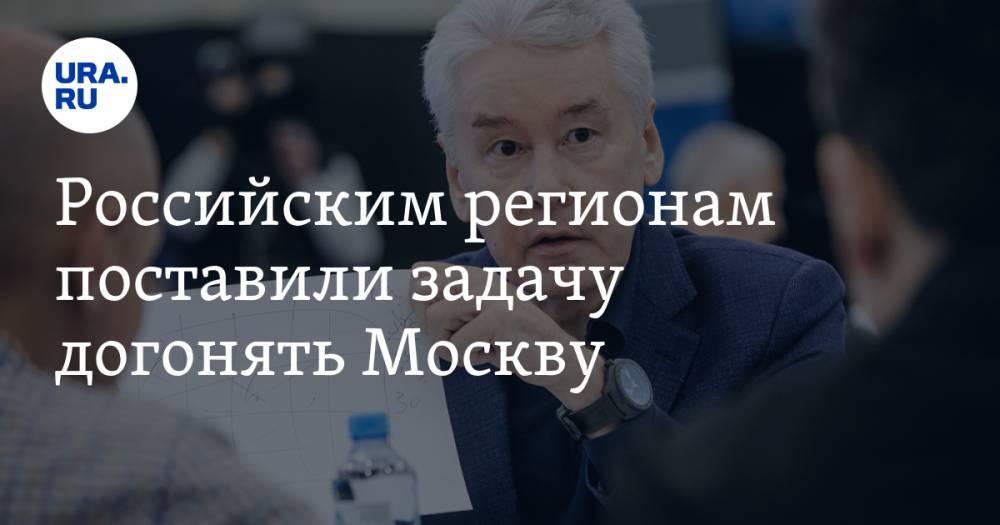 Российским регионам поставили задачу догонять Москву