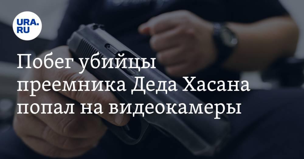 Побег убийцы преемника Деда Хасана попал на видеокамеры. Видео