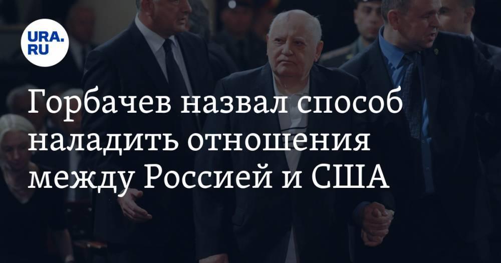Горбачев назвал способ наладить отношения между Россией и США. В Совфеде предложению удивились