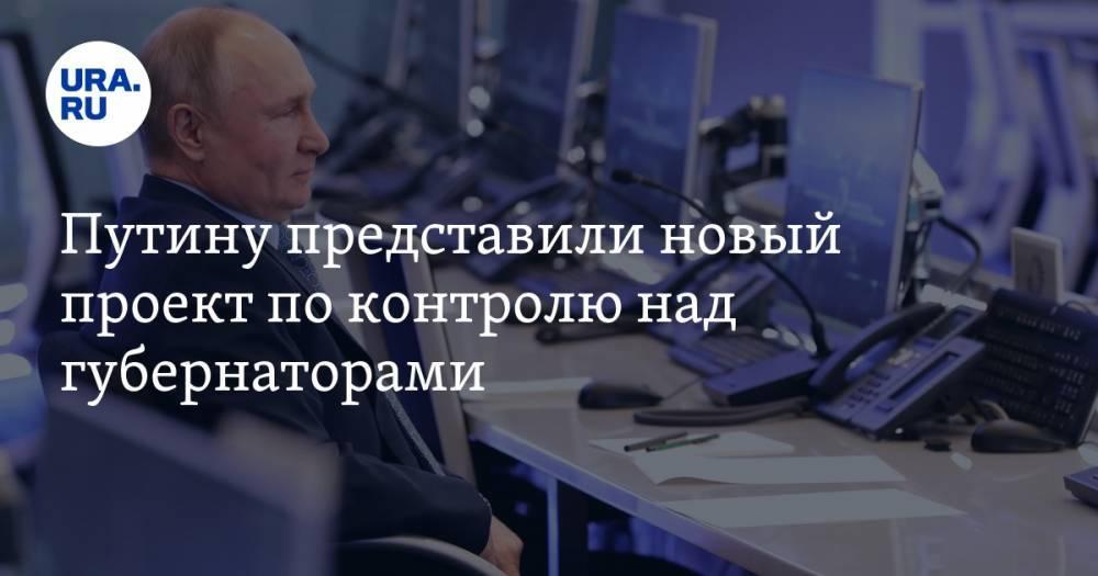 Путину представили новый проект по контролю над губернаторами