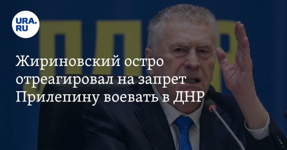 Жириновский остро отреагировал на запрет Прилепину воевать в ДНР. «Вот он — герой»