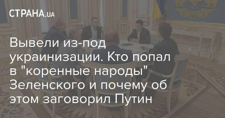 """Вывели из-под украинизации. Кто попал в """"коренные народы"""" Зеленского и почему об этом заговорил Путин"""