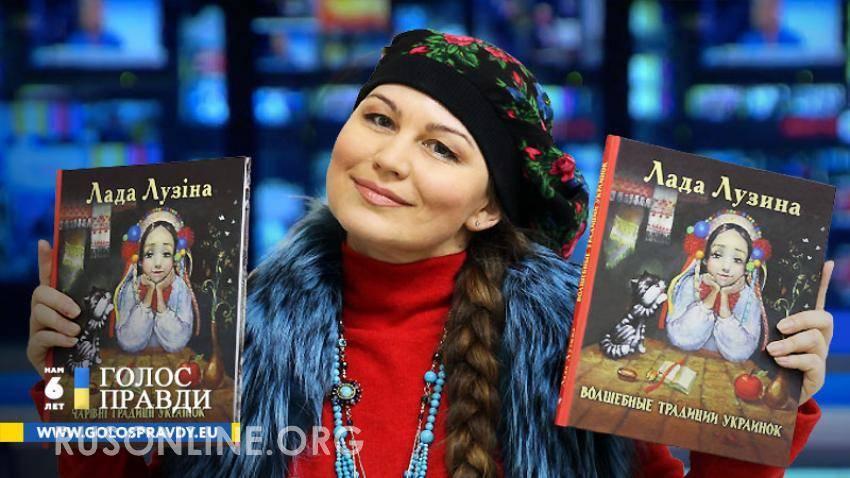 Лада Лузина: Киев легко завоевать и очень сложно удержать