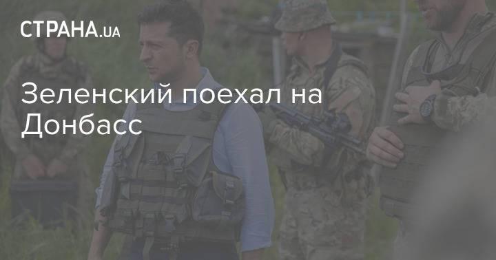 Зеленский поехал на Донбасс