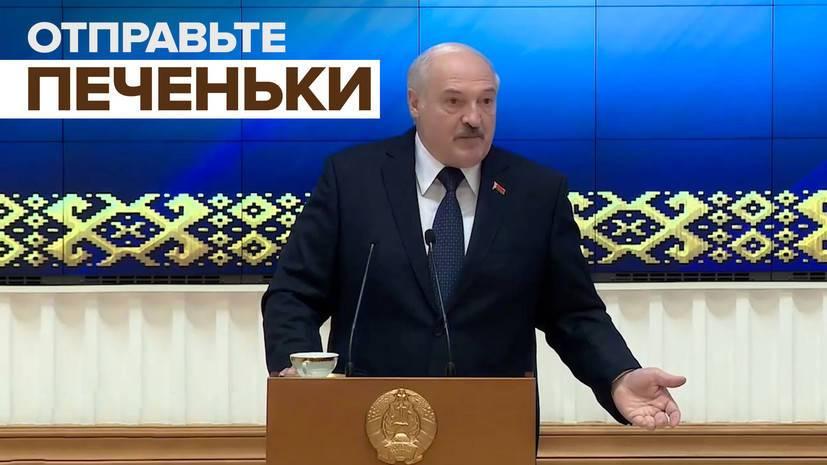 «Сделать фотографию и дать печенюшку»: Лукашенко о встрече Тихановской с Байденом