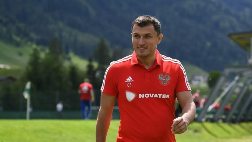 Безуглов прокомментировал своё назначение в ЦСКА